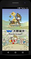 大野城まち歩きアプリ画面